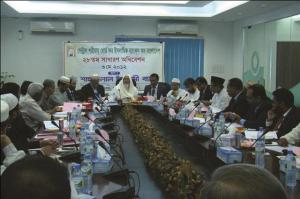 28th-General-Meeting-of-Central-Board-for-Islamic-Banks-of-Bangladesh